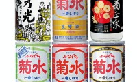 Sake in Cups & Cans – Quality, Convenient & Distinctively Fun